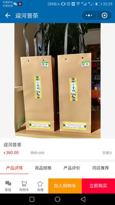河南省信阳市固始县柑普茶 礼盒装 一级