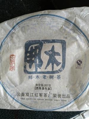云南省昆明市呈贡区普洱乔木茶 散装 一级