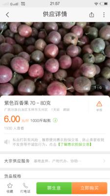 广西壮族自治区贵港市平南县紫色百香果 70 - 80克