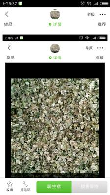 安徽省安庆市潜山县前胡