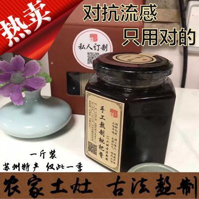 江苏省苏州市吴中区枇杷膏制品 12-18个月