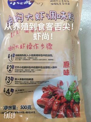 广东省东莞市东莞市小龙虾调料
