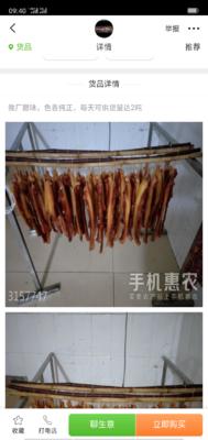 广西壮族自治区柳州市柳南区腊五花 箱装