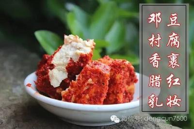 湖北省宜昌市夷陵区豆腐乳