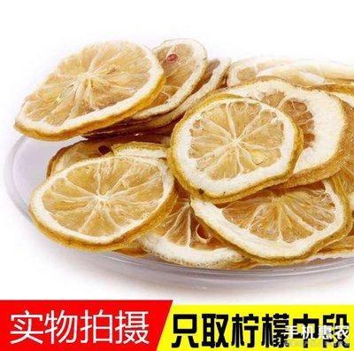 青海省西宁市城东区柠檬干片