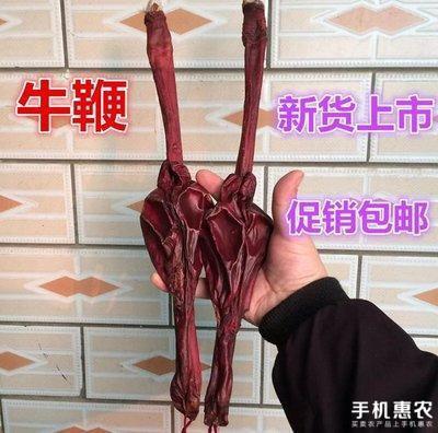 青海省西宁市城东区牛鞭