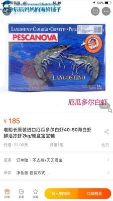 湖南省长沙市开福区日本车虾 野生 9钱以上