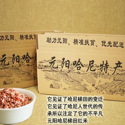云南省红河哈尼族彝族自治州元阳县软红米