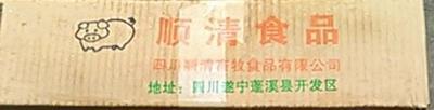四川省南充市嘉陵区面肠 箱装