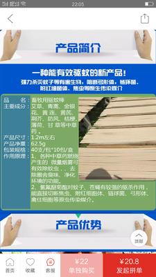 湖南省益阳市桃江县畜牧棒棒香