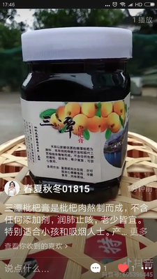 安徽省黄山市徽州区枇杷膏制品 24个月以上