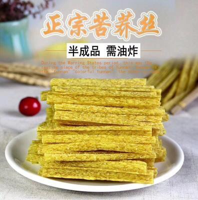 云南省昆明市官渡区苦荞米