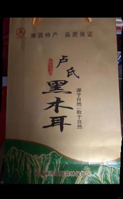 河南省三门峡市卢氏县干野生木耳 1年以上