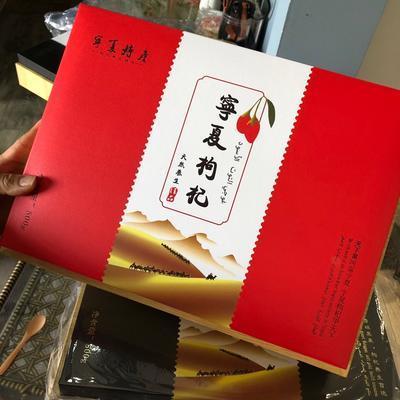 宁夏回族自治区中卫市中宁县红枸杞 特级