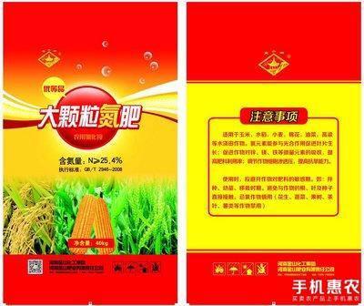 河南省漯河市舞阳县氮肥