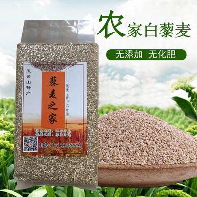山西省忻州市繁峙县白藜麦