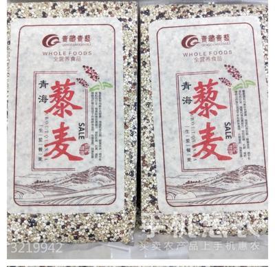 青海省西宁市城东区三色藜麦