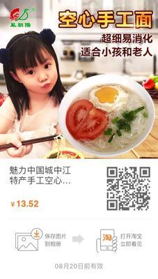 四川省德阳市中江县空心贡面