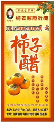 陕西省渭南市蒲城县柿子醋