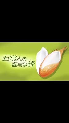 这是一张关于 稻花香大米 绿色食品 中稻 一等品的产品图片