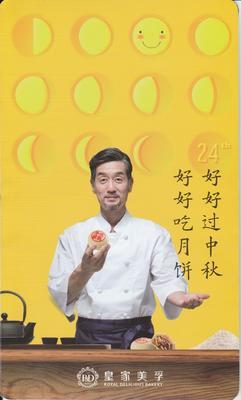 山东省青岛市李沧区月饼 1个月