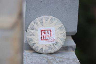云南省昆明市盘龙区易武山普洱茶 散装 特级