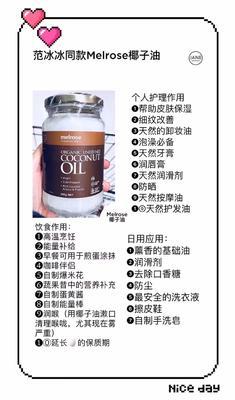 北京朝阳区椰子油