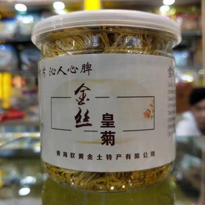 青海省西宁市城东区金丝皇菊花茶 罐装 特级