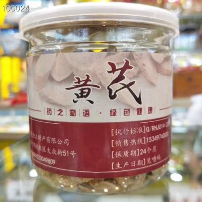 青海省西宁市城东区黄芪切片