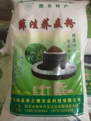 陕西省榆林市定边县荞麦面粉 中筋面粉