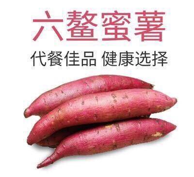 这是一张关于六鳌地瓜 红皮 3两~6两的产品图片