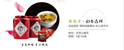 广西壮族自治区梧州市长洲区山楂花茶 罐装 特级