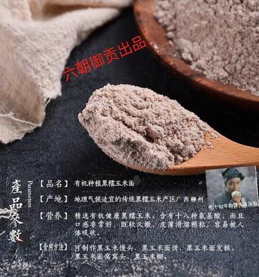 广西壮族自治区柳州市柳南区玉米面粉