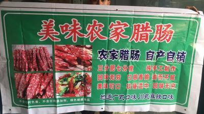 广东省广州市白云区腊肠 散装