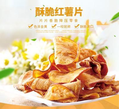 这是一张关于红薯片 片状 散装 半年的产品图片