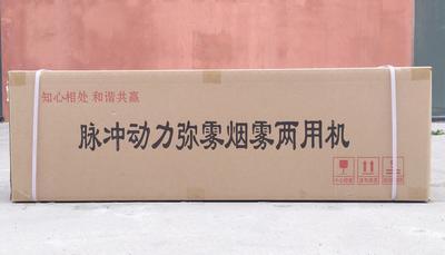 山东省潍坊市寿光市烟雾弥雾机