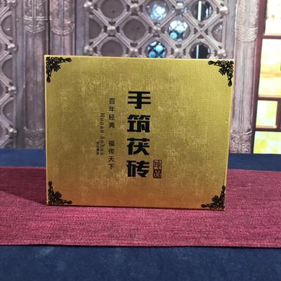 福建省泉州市丰泽区安化黑茶 盒装 特级