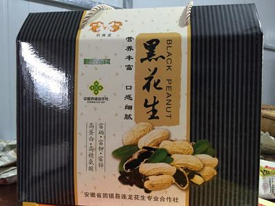 安徽省蚌埠市固镇县炒花生 礼盒装 6-12个月