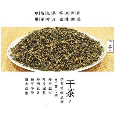 陕西省安康市紫阳县野生红茶 袋装 特级