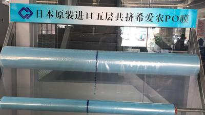 河南省郑州市惠济区PO薄膜