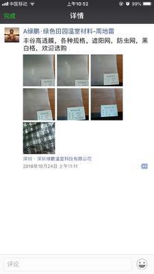 广东省深圳市龙岗区PO薄膜