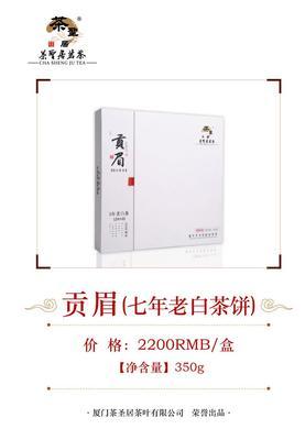 福建省漳州市龙文区福鼎白茶 盒装 特级