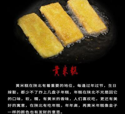 陕西省榆林市米脂县年糕 1个月