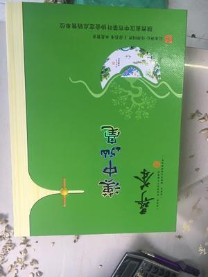 陕西省汉中市镇巴县汉中仙毫 一级 礼盒装