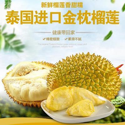云南省昆明市官渡区金枕头榴莲 泰国3-4斤包邮