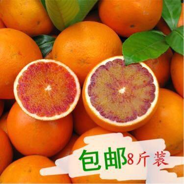 这是一张关于血橙 的产品图片
