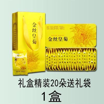 安徽省合肥市包河区金丝皇菊花茶 一级 礼盒装
