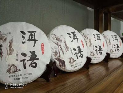 这是一张关于绿杨春茶叶 特级 散装的产品图片