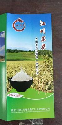 这是一张关于圆粒大米 一等品 一季稻 粳米的产品图片