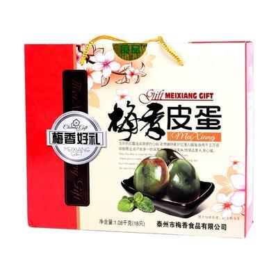 江苏省泰州市海陵区松花皮蛋 梅香皮蛋18只礼盒装